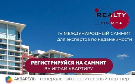 """Анонс саммита """"Realty Summit″ 2021"""