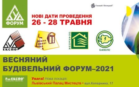 Анонс: Весняний Будівельний Форум-2021