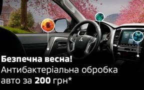 Антибактеріальна обробка автомобіля по акційній ціні за 200 грн!
