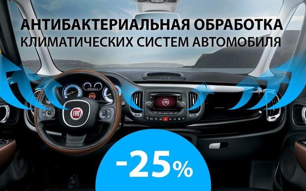 Антибактериальная обработка климатических систем автомобиля Fiat со скидкой 25%