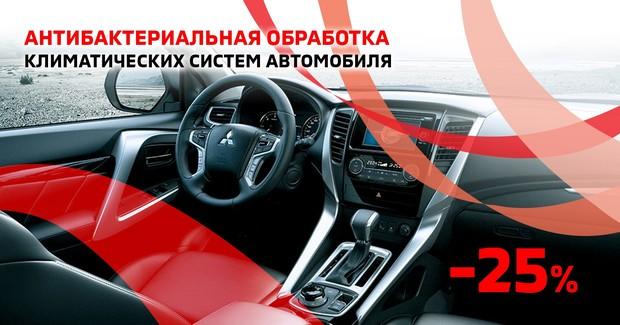 Антибактериальная обработка климатических систем автомобиля  Mitsubishi со скидкой 25%