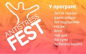 Антистрес Фест / Antistress Fest 2018