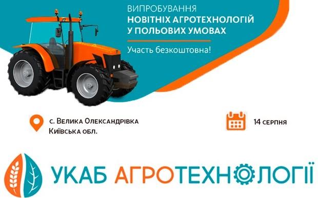 Асоціація «Український клуб аграрного бізнесу» спільно з агенцією UCABevent та при підтримці AUTO.RIA запрошують Вас на велику польову подію УКАБ Агротехнології