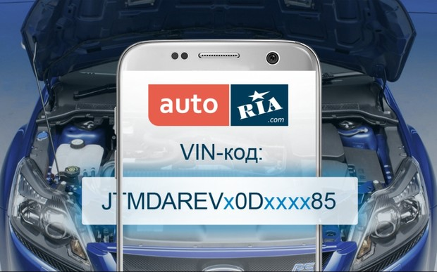 AUTO.RIA бесплатно проверяет автомобили по VIN-коду