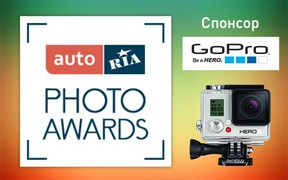 AUTO.RIA PhotoAwards: выбирайте лучшее фото