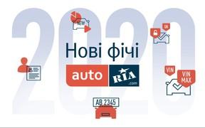 AUTO.RIA в 2020: что нового и почему это хорошо?