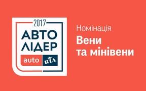 Авто Лидер 2017: Три самых популярных представителя категории «Вены и минивены»