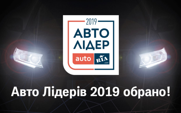 Авто Лидер 2019: итоги. Какую автоновинку признано лучшей?