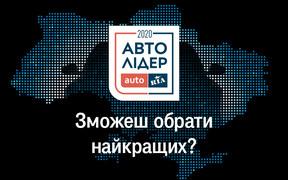 «Авто Лідер 2020»: голосование открыто