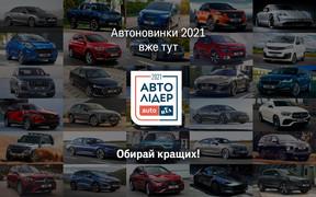 «Авто Лідер 2021»: голосование открыто