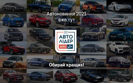 «Авто Лідер 2021»: голосування відкрито