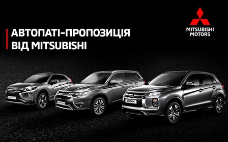 Авто-пати предложение* на автомобили Mitsubishi