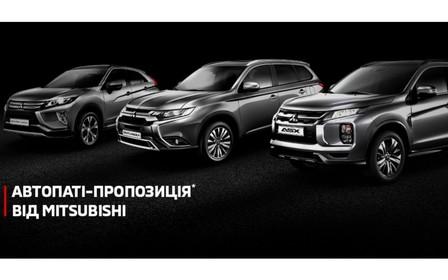 Авто-паті пропозиція* на автомобілі Mitsubishi
