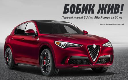 Автомобиль недели: Alfa Romeo Stelvio