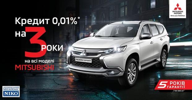 Автомобили Mitsubishi* в кредит со ставкой 0,01% на три года в «НИКО Диамант»