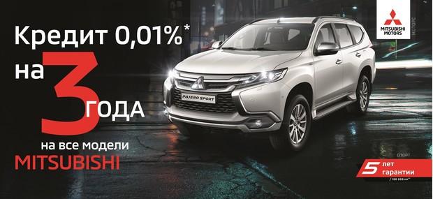 Автомобили Mitsubishi в кредит со ставкой 0,01% на три года*