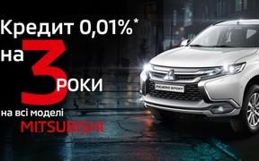 Автомобілі Mitsubishi в кредит зі ставкою 0,01% на три роки*