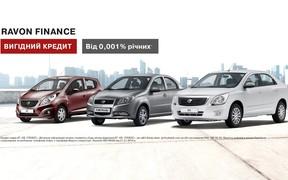 Автомобили Ravon можно купить в кредит с 0,001% ставкой - без справки о доходах!