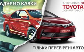 Автомобілі з пробігом за програмою Toyota Plus