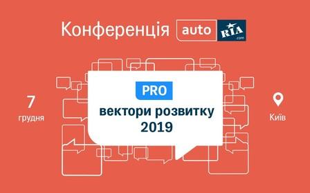 «Автомобильная интернет-торговля 2018»: единственная в стране конференция об автобизнесе от AUTO.RIA