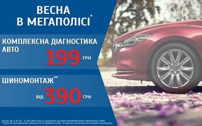 «Автомобільний Мегаполіс НІКО»  оголошує про старт сервісної компанії «Весна в Мегаполісі»