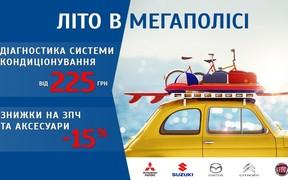 «Автомобільний Мегаполіс НІКО»  запускає сервісну кампанію «Літо в Мегаполісі»