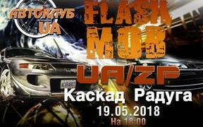 Автомобильное событие весны в Запорожье