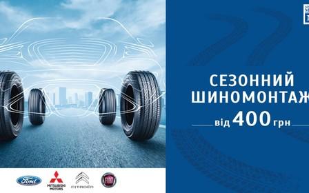 «Автомобильный Мегаполис Нико» объявляет о старте акции «Выгодный шиномонтаж»