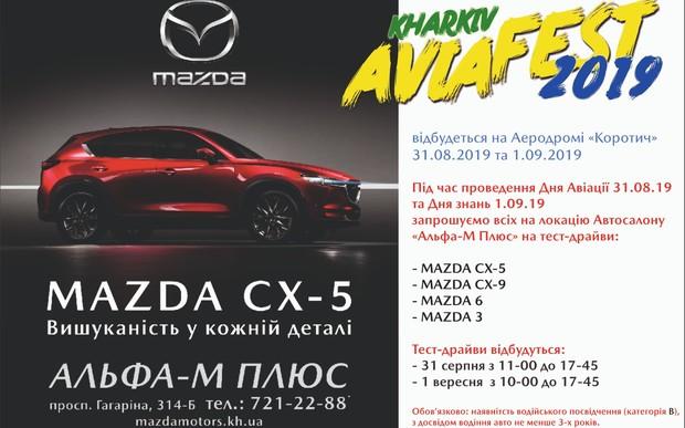 Автосалон Mazda Альфа-М Плюс приглашает 31 августа и 1 сентября на KharkivAviaFest 2019 протестировать понравившуюся модель Mazda!