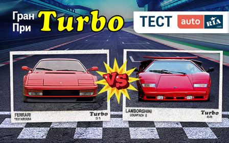 Автотест! Гран-при TURBO