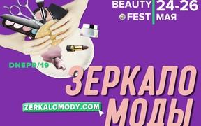 Beauty Fest «Зеркало Моды» в ДНЕПРЕ