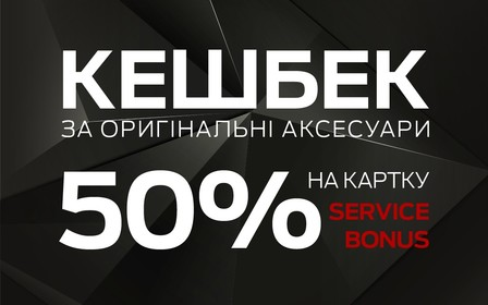 Бери участь у зимовій акції «Кешбек 50%»