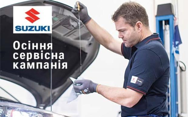 Безкоштовна діагностика автомобіля в дилерській мережі Suzuki у вересні!