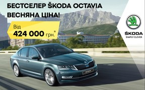 Безпрецедентна весняна ціна на ŠKODA Octavia