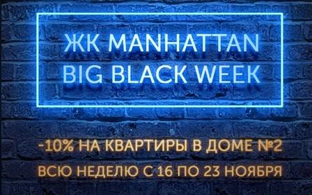 Big black week в ЖК «Manhattan»: скидка 10% на квартиры в доме №2