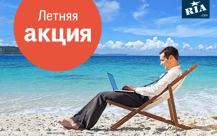 Бизнес-лето на RIA.com: Получайте бонусы на продажу товаров