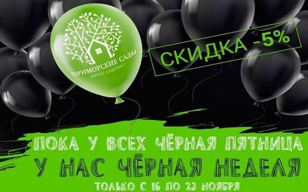 BLACK WEEK! в Жилом микрорайоне «Приморские сады»