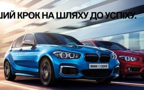 BMW 1 серії в спеціальних комплектаціях за вигідною ціною.