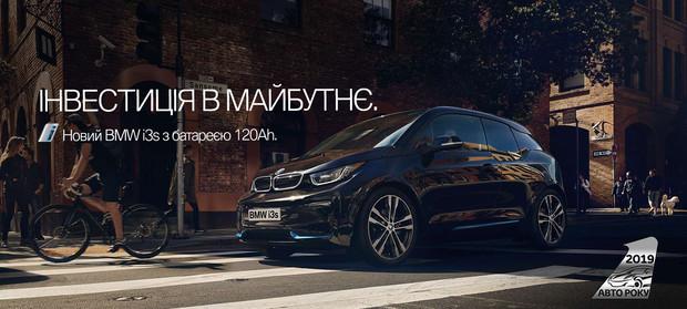BMW i3s з новою батареєю (120Ah)