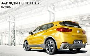 BMW X2 за спеціальною ціною.