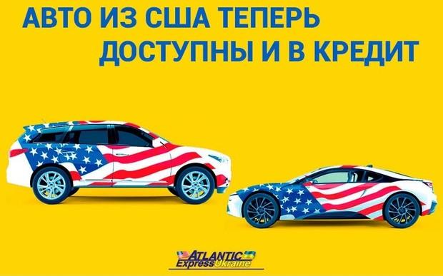 Бу авто из США в кредит  Уникальное кредитное предложение от Атлантик  Экспресс Другие новости 2676da5feb7