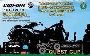CAN-AM QUEST CUP открывает сезон квадроприключений 2019 года