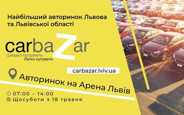 #carbaZar - найбільший авторинок Львова та області