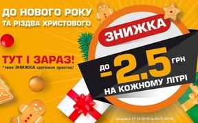 Час новорічних подарунків на БРСМ-Нафта