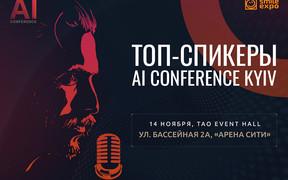 Чат-боты в госструктурах, IoT в бизнес-процессах, Big Data в маркетплейсах: о чем расскажут спикеры AI Conference Kyiv