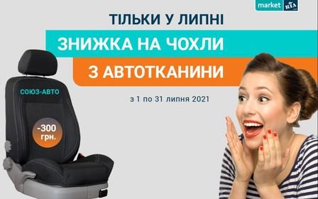 Чехлы из автоткани от СОЮЗ-АВТО со скидкой 300 грн на MARKET.RIA