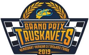 Чемпіонат України з гірських перегонів стартує у Трускавці!
