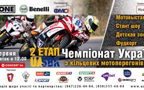 Чемпіонат України з кільцевих мотоперегонів: 2 етап