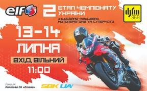 Чемпіонат України з кільцевих перегонів на супербайках — SBK UA