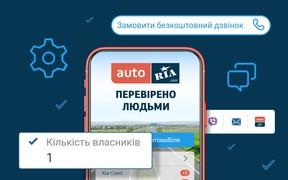 Что нового на AUTO.RIA: Количество владельцев, бонусы для автодилеров, обратный звонок из салона и еще 5 нововведений